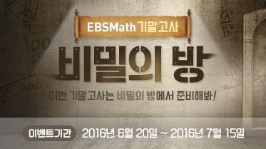 EBSMath 기말고사 비밀의 방