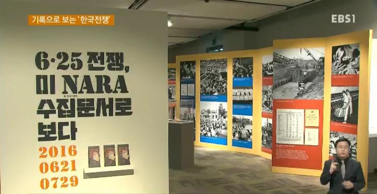한국전쟁 66주년, 기록으로 보는 '그날'