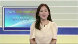 경찰직 공무원 시험대비 강좌, 영어 제 3강