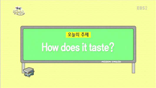 미션! 잉글리시, How does it taste?