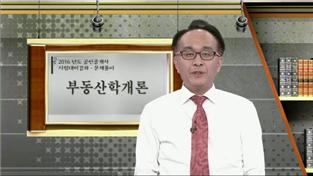 2016년도 공인중개사 시험대비강좌-문제풀이, 부동산학개론 제 3강