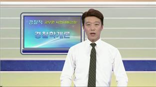 경찰직 공무원 시험대비 강좌, 경찰학개론 제 3강