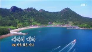한국기행, 여자의 바다 2부 산을 품은 바다