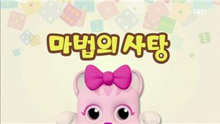 주사위 요정 큐비쥬, 마법의 사탕