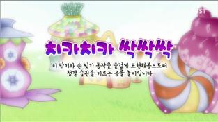 방귀대장 뿡뿡이, 치카치카 싹싹싹