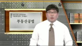 2016년도 공인중개사 시험대비강좌-문제풀이, 부동산공법 제 3강