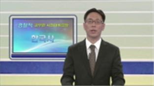 경찰직 공무원 시험대비 강좌, 한국사 제 3강
