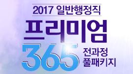 [공무원] 2017 프리미엄 365 일반행정직 풀패키지(교재포함)