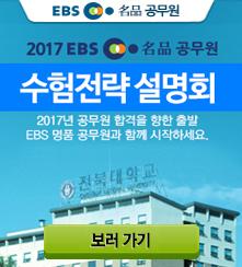 2016년 전북대 설명회