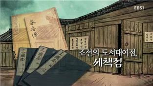 조선의 도서대여점, 세책점