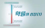확률의 성질(1)
