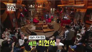 대도서관 잡(JOB)쇼, 셰프 최현석