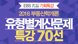 2016 부동산학개론 계산문제특강