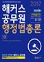 2017 행정법총론
