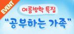 2016년 여름방학 특집 이벤트! '공부하는 가족'