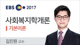 2017 명품 사회복지학개론 기본이론