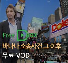 """7월 Free D-BOX '세상을 뒤집은 폭로 시리즈' <바나나 소송사건 그 이후, 다큐멘터리 감독과 거대 글로벌 기업 Dole과의 소송 싸움!  """"바나나 소송사건 그 이후""""를 무료로 감상하실 수 있습니다."""