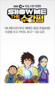 EBS 직업 스팟 이벤트 SHOW ME THE 수강평 애니메이션 카이 예매권 증정 추첨 40명! 수강평 쓰고 카이도 보고~ GO Go!