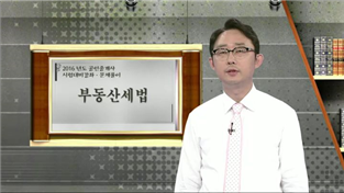 2016년도 공인중개사 시험대비강좌-문제풀이, 부동산세법 제 3강