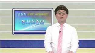 경찰직 공무원 시험대비 강좌, 형사소송법 제 6강