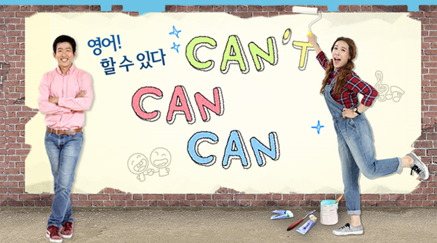 영어 할 수 있다. can can can