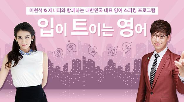 이현석,제니퍼와 함께하는 대한민국 대표 영어 스피킹 프로그램, 입이 트이는 영어