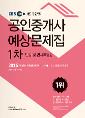 [2016]EBS 공인중개사 예상문제집1차-민법및민사특별법