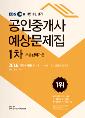 [2016]EBS 공인중개사 예상문제집1차-부동산학개론