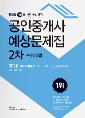 [2016]EBS 공인중개사 예상문제집2차-부동산공법
