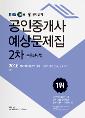 [2016]EBS 공인중개사 예상문제집2차-부동산세법