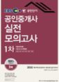 [2016]EBS 공인중개사 1차실전모의고사집