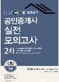 [2016]EBS 공인중개사 2차실전모의고사집