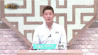 한국어 쉬워요, 제41강 선거