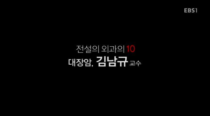 명의, 전설의 외과의 10 - 대장암 김남규 교수