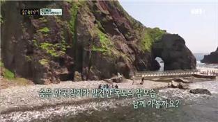 숨은 한국 찾기, 가고 싶은 섬, 독도