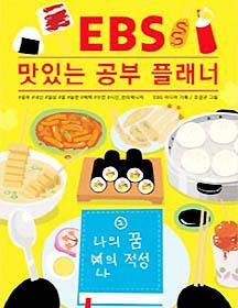 EBS 맛있는 공부 플래너, 공부 습관부터 일상, 체력, 수면, 꿈, 진로까지 곤래해주는 나만의 학습 매니저!