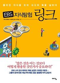 EBS 지식탐험 링크, 많은 것을 아는 것보다 어떻게 활용할 것인가가 중요하다!
