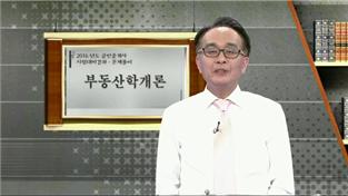 2016년도 공인중개사 시험대비강좌-문제풀이, 부동산학개론 제 7강