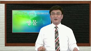 보건의료직 공무원 시험대비 강좌, 생물 제 1강