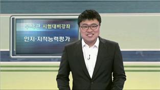 부사관 시험대비 강좌, 인지·지적능력평가 제 3강
