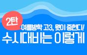 고3 여름방학, 뭣이 중헌디! 2탄 수시대비 ,