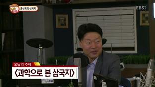 니하오 차이나(보이는 라디오), 홍상욱의 삼국지- 과학으로 본 삼국지