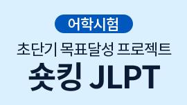 숏킹 JLPT