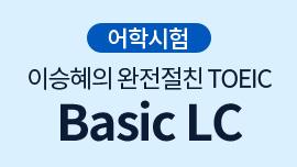 [新토익 LC] 완전절친 TOEIC