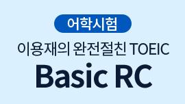 [新토익 RC] 완전절친 TOEIC