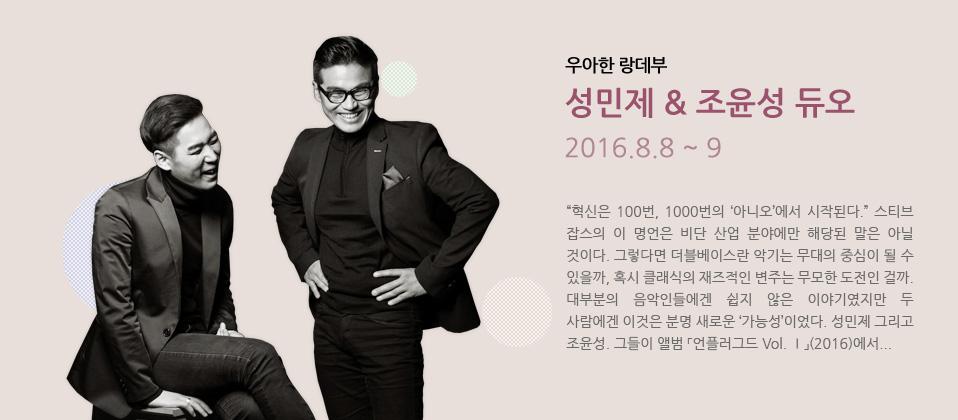 성민제 & 조윤성 듀오