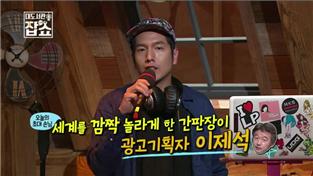 대도서관 잡(JOB)쇼, 광고 기획자 이제석