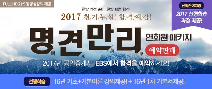 2017 명견만리[예약판매]오픈