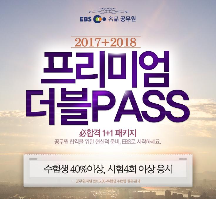 EBS 名品 공무원 2017+2018 프리미엄 더블PASS