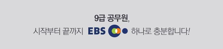 9급 공무원 시작부터 끝까지 EBS 하나로 충분합니다!